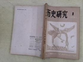 《历史研究》1981年  第1期