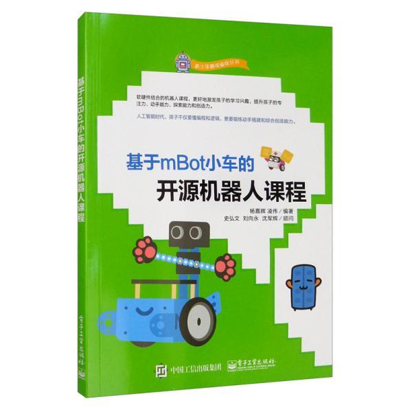 基于mBot小车的开源机器人课程