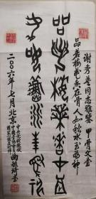 当代著名学者书法家曲毓琦书法一幅(保真)