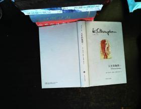 人生的枷锁(插图本·上册)