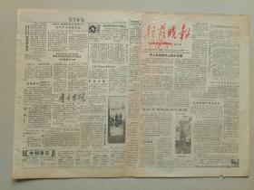 拉萨晚报1986年11月26日(8开四版)拉萨新增四条国内航线;雪山峡谷苹果飘香