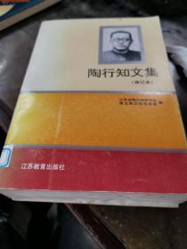 陶行知文集