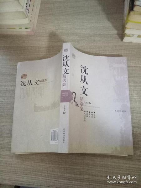 沈从文精选集