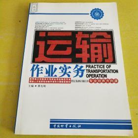 运输作业实务(专业培养方向课)