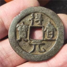 古钱币 得壹元宝 背月鉴赏把玩  馈赠收藏