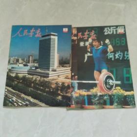 人民画报 1988年 第7-9期 2本合售