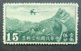 邮票 民国 21、航空飞机长城 壹角伍分绿色 新票