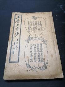 精美民国石印,劝世善本!《玉历至宝钞》带36幅精美绣像。稀 见。