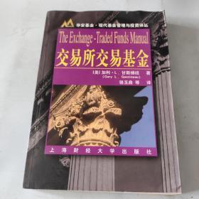 华安基金现代基金管理与投资译丛:交易所交易基金