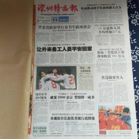 深圳特区报 2010年2月(11-28日)