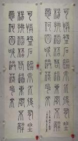 曾可述     尺寸   138/34/2  软件 (1902~1985),宜兴官林人。无锡市著名书法家,1924年毕业于江苏省立第三师范学校。擅书法,尤工小篆,其铁线篆、玉箸篆堪称一绝。
