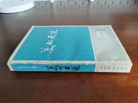 签名签赠本 外国文学 / 译文丛刊 【美的天使】品好未阅自然旧
