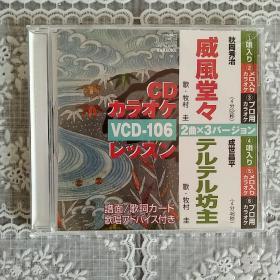 威风堂堂 日本老歌 演歌 浪曲 日版VCD 原版保真