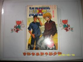 猎人(8-14合辑)/富坚义博/九品/2003一版一印