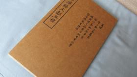 影印潍县文献五种