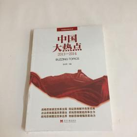 中国大热点)2013-2014)全新未拆封
