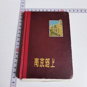 南京路上 笔记本