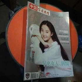 中国家庭医生2018年第22期