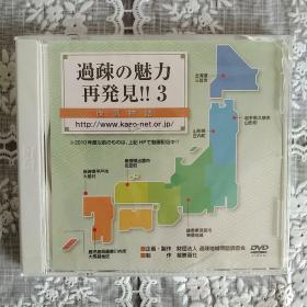 日语学习DVD 日语训练 过疏的魅力!日版DVD 原版保真