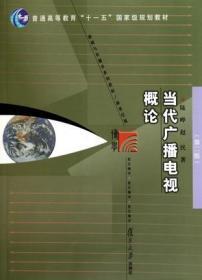 当代广播电视概论 第二2版 陆晔 赵民 复旦大学出版