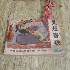 吴越春秋(连环画)