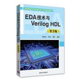 EDA技术与Verilog HDL 第3三版 黄继业 陈龙 潘松\n清华