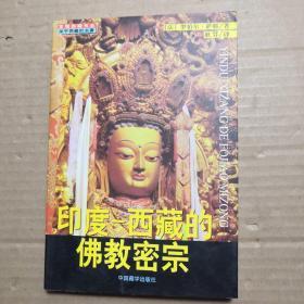 印度-西藏的佛教密宗