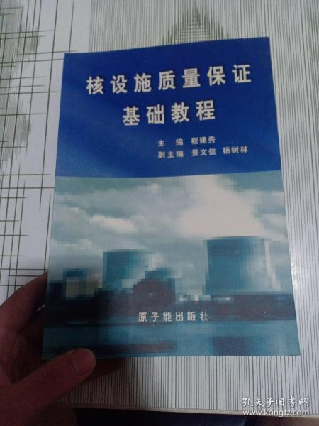 核设施质量保证基础教程