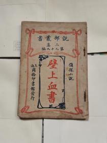 民国四年初版说部丛书(侦探小说)    壁上血书