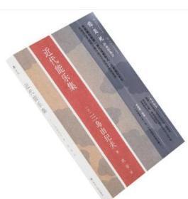 近代能乐集 三岛由纪夫 日本 三岛由纪夫戏剧代表作 正版书籍包邮