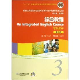 英语 综合教程 3 第二2版 学生用书 何兆熊 史志康