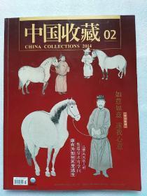 中国收藏02