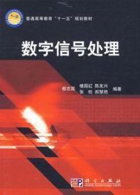 数字信号处理/桂志国/楼国红/科学出版社/2010年