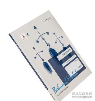 雪绒花的庆典 博胡米尔赫拉巴尔 捷克 徐伟珠翻译 蓝色东欧 日记体小说自传 正版书籍包邮