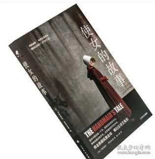 使女的故事 玛格丽特阿特伍德 陈小慰翻译 外国文学小说 正版书籍包邮
