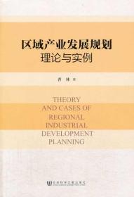 区域产业发展规划理论与实例 曹林 社会科学文献出
