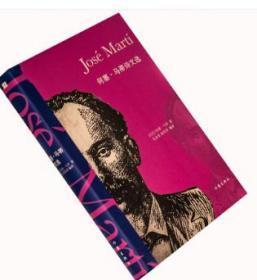 何塞马蒂诗文选 古巴 拉丁美洲诗歌经典 作家 精装收藏本 外国文学诗歌集 正版书籍包邮