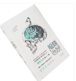 脑髓地狱 梦野久作 日本 精装收藏本 日本推理小说经典 正版书籍包邮