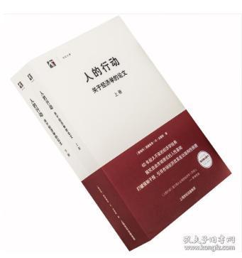 人的行动 上下全2册 路德维希冯米塞斯 关于经济学的论文 世纪文景上海人民 世纪文库 正版书籍包邮