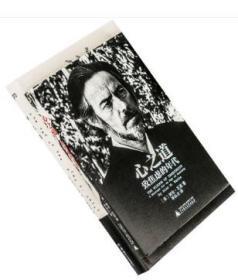 禅之道+心之道 全2册 无目的生活之道 致焦虑的年代 阿伦瓦兹 自传随笔外国文学 正版书籍包邮