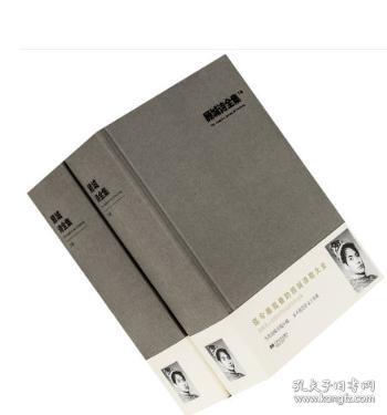 顾城诗全集 上下全2册 精装 江苏文艺出版社 正版书籍 全新现货包邮