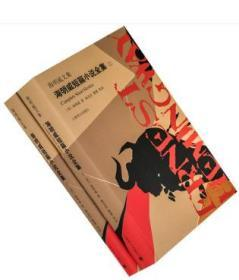 海明威短篇小说全集 上下全2册 陈良廷翻译 精装 诺贝尔文学奖 美国 外国文学 正版书籍包邮