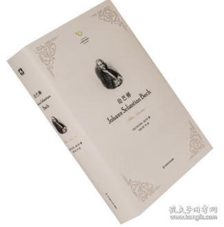 论巴赫 阿尔伯特施韦泽 六点音乐译丛 精装 古典音乐书籍 巴赫传记的代表 正版书籍包邮
