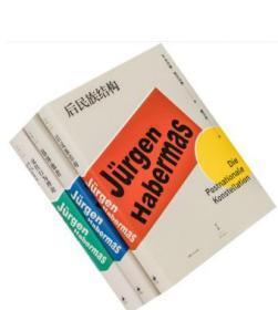 哈贝马斯文集全3册 交往行为理论+包容他者+后民族结构 哈贝马斯话语政治思考结晶 世纪文景上海人民 现代哲学 正版书籍包邮