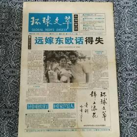 《环球文萃》(1994年7月17日)