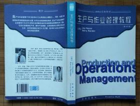 生产与作业管理教程(第四版)—— MBA经典教材
