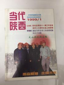 《当代陕西》创刊号(中共陕西省委机关刊物)