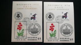 出售1991年勃利县集邮协会代表大会纪念卡T.159共2枚如图