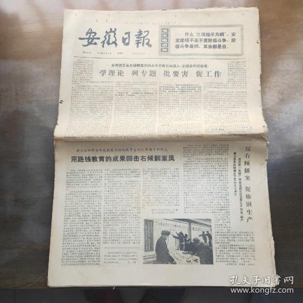【文革老报纸】安徽日报 毛主席语录  1976年4月报纸      (少8.17.22.23.24.25.26.27.28.29.30号报纸)