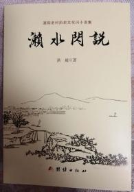 国内首部老村历史文化闪小说集:濑水闪说/洪超(作者签名后亲自发货)